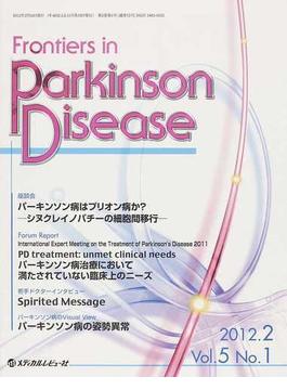 Frontiers in Parkinson Disease Vol.5No.1(2012.2)