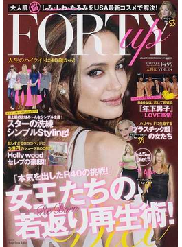 FORTY up Vol.04