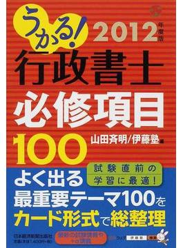 うかる!行政書士必修項目100 2012年度版