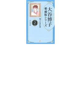 翔子の事件簿(AC Elegance Alpha) 17巻セット
