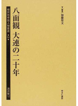 植民地帝国人物叢書 復刻 51満洲編12 八面観大連の二十年