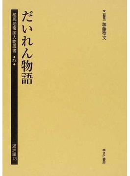 植民地帝国人物叢書 復刻 52満洲編13 だいれん物語