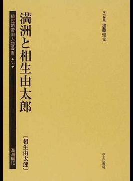 植民地帝国人物叢書 復刻 54満洲編15 満洲と相生由太郎