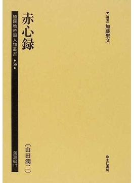 植民地帝国人物叢書 復刻 56満洲編17 赤心録