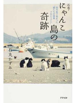 """石巻・にゃんこ島の奇跡 田代島で始まった""""猫たちの復興プロジェクト"""""""