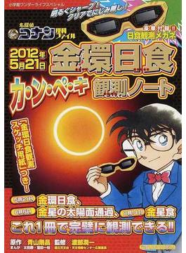 名探偵コナン理科ファイル2012年5月21日金環日食カ・ン・ペ・キ観測ノート