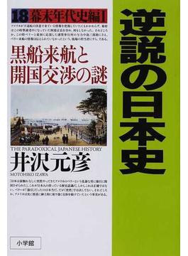 逆説の日本史 18 幕末年代史編 1 黒船来航と開国交渉の謎