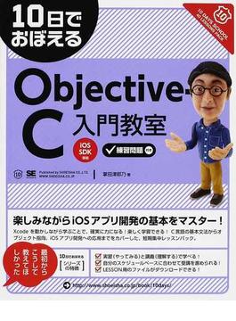 10日でおぼえるObjective‐C入門教室