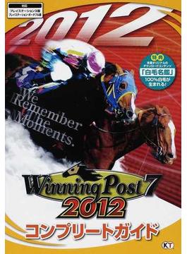ウイニングポスト7 2012コンプリートガイド