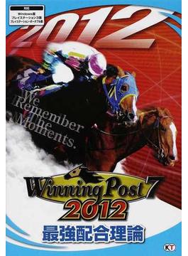 ウイニングポスト7 2012最強配合理論