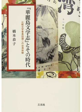 『華麗島文学志』とその時代 比較文学者島田謹二の台湾体験