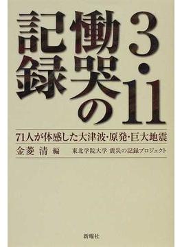 3・11慟哭の記録 71人が体感した大津波・原発・巨大地震