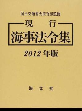 現行海事法令集 2012年版上