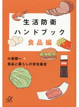 生活防衛ハンドブック 食品編(講談社+α文庫)
