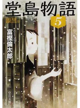 堂島物語 5 漆黒篇