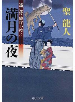 満月の夜(中公文庫)