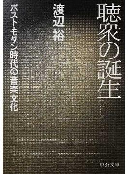聴衆の誕生 ポスト・モダン時代の音楽文化(中公文庫)