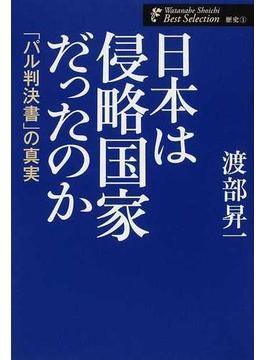 日本は侵略国家だったのか 「パル判決書」の真実(渡部昇一著作集)