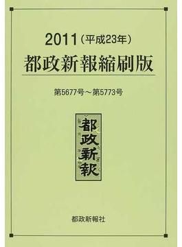 都政新報縮刷版 2011 第5677号〜第5773号