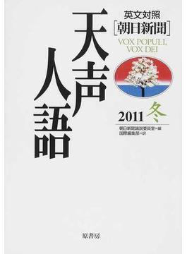 天声人語 2011冬