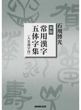 常用漢字五体字集 人名漢字付 新版
