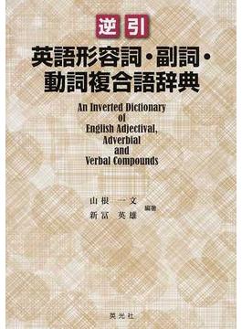 逆引英語形容詞・副詞・動詞複合語辞典