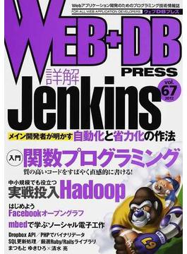 WEB+DB PRESS Vol.67 特集詳解Jenkins|関数プログラミング|Hadoop|Facebook