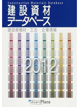 建設資材データベース 2012