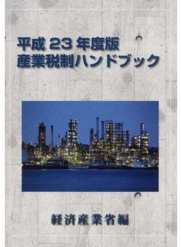 産業税制ハンドブック 平成23年度版
