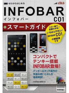 au INFOBAR C01スマートガイド