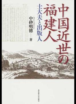 中国近世の福建人 士大夫と出版人