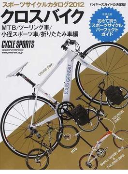 スポーツサイクルカタログ 2012クロスバイクMTB/ツーリング車/小径スポーツ車/折りたたみ車編