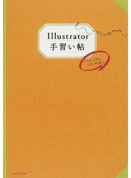 Illustrator手習い帖