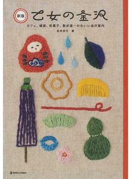 乙女の金沢 カフェ、雑貨、和菓子、散歩道…かわいい金沢案内 新版