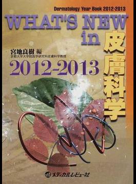 WHAT'S NEW in皮膚科学 Dermatology Year Book 2012−2013