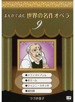 まんがで読む世界の名作オペラ 9