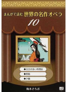 まんがで読む世界の名作オペラ 10