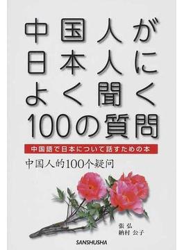 中国人が日本人によく聞く100の質問 中国語で日本について話すための本