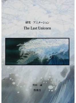 研究アニメーションThe Last Unicorn