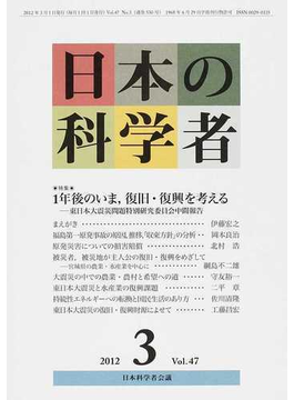 日本の科学者 Vol.47No.3(2012−3) 特集・1年後のいま,復旧・復興を考える