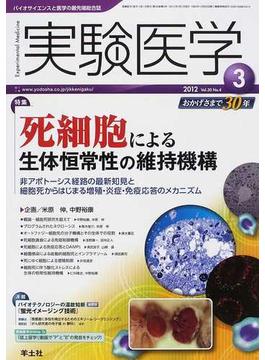 実験医学 バイオサイエンスと医学の最先端総合誌 Vol.30No.4(2012−3) 〈特集〉死細胞による生体恒常性の維持機構