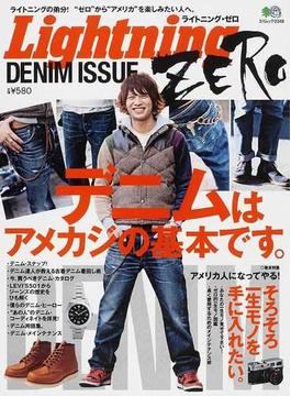 """Lightning ZERO 〈DENIM ISSUE〉デニムはアメカジの基本です。 ライトニングの弟分!""""ゼロ""""から""""アメリカ""""を楽しみたい人へ。"""