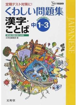 くわしい問題集漢字・ことば 中学1〜3年