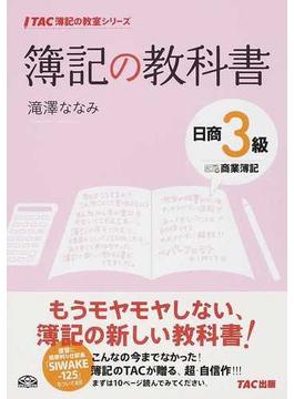 簿記の教科書日商3級商業簿記