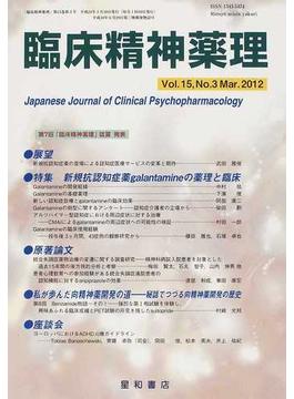 臨床精神薬理 第15巻第3号(2012.3) 〈特集〉新規抗認知症薬galantamineの薬理と臨床