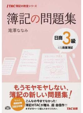 簿記の問題集日商3級商業簿記