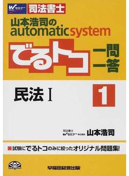 山本浩司のautomatic systemでるトコ一問一答 司法書士 1 民法 1