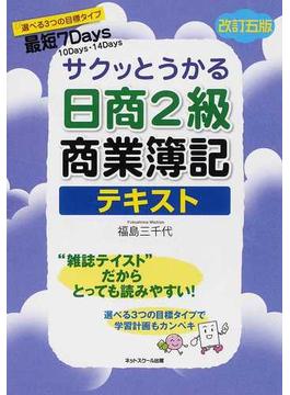 サクッとうかる日商2級商業簿記テキスト 改訂5版