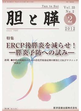 胆と膵 Vol.33No.2(2012−2) ERCP後膵炎を減らせ!