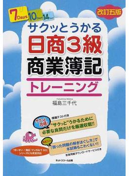 サクッとうかる日商3級商業簿記トレーニング 改訂5版